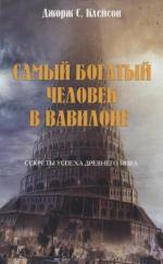 Аудиокнига Самый богатый человек в Вавилоне