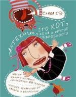 Аудиокнига Сантехник, его кот, жена и другие подробности