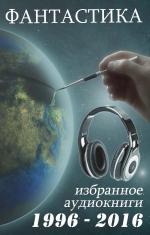 Аудиокнига Сборник аудиокниг - Фантастика: Избранное [1996-2019, mp3, 128 kbps]