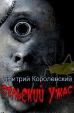 Аудиокнига Сельский ужас. Сборник