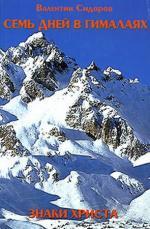 Аудиокнига Семь дней в Гималаях