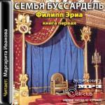 Аудиокнига Семья Буссардель. Книга 1