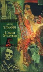 Аудиокнига Семья Эглетьер. Трилогия