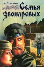 Аудиокнига Семья Звонарёвых