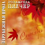 Аудиокнига Сентябрь