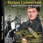 Аудиокнига Севастопольский конвой