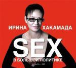 Аудиокнига SEX в большой политике