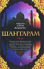 Аудиокнига Шантарам
