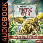 Аудиокнига Школа ныряльщиков. Книга 7. Глоток огня