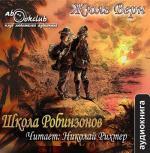 Аудиокнига Школа робинзонов