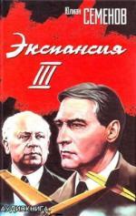 Аудиокнига Штирлиц. Книга 12. Экспансия-III