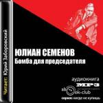 Аудиокнига Штирлиц. Книга 14. Бомба для председателя