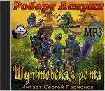 Аудиокнига Шуттовская ротa