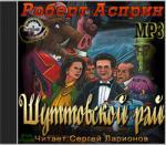 Аудиокнига Шуттовской рай
