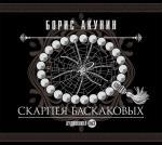 Аудиокнига Скарпея Баскаковых
