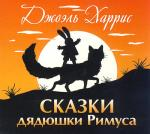 Аудиокнига Сказки дядюшки Римуса