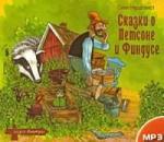 Аудиокнига Сказки о Петсоне и Финдусе