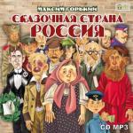 Аудиокнига Сказочная страна Россия