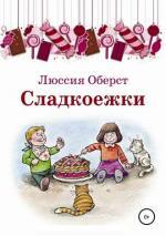Аудиокнига Сладкоежки