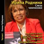 Аудиокнига Слеза чемпионки