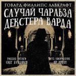 Аудиокнига Случай Чарльза Декстера Варда