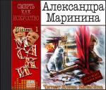 Аудиокнига Смерть как искусство. Книга 1. Маски
