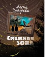 Аудиокнига Смежная Зона