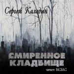 Аудиокнига Смиренное кладбище