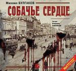 Аудиокнига Собачье сердце (читает Александр Андриенко)