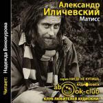 Аудиокнига Солдаты Апшеронского полка. Книга 1. Матисс