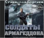 Аудиокнига Солдаты армагеддона