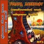 Аудиокнига Сомнамбулический поиск неведомого Кадата