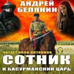 Аудиокнига Сотник и басурманский царь