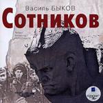 Аудиокнига Сотников