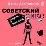 Аудиокнига Советский секс