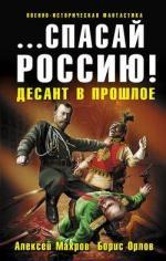 Аудиокнига Спасай Россию! Десант в прошлое