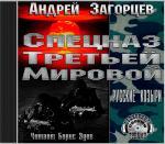 Аудиокнига Спецназ третьей мировой. Русские козыри