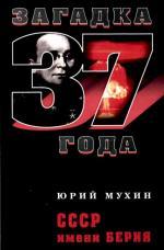 Аудиокнига СССР имени Берия