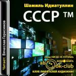 Аудиокнига СССР тм