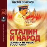 Аудиокнига Сталин и народ
