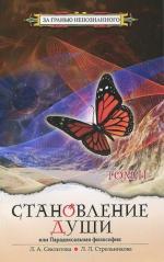 Аудиокнига Становление души или парадоксальная философия. Книга 2