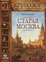 Аудиокнига Старая Москва