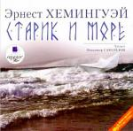 Аудиокнига Старик и море