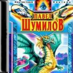 Аудиокнига Стать Драконом