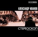 Аудиокнига Стереоскоп
