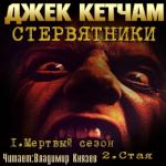 Аудиокнига Стервятники: Мертвый сезон. Стая