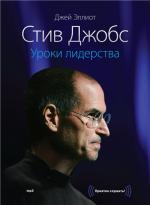 Аудиокнига Стив Джобс. Уроки Лидерства
