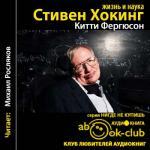 Аудиокнига Стивен Хокинг: жизнь и наука