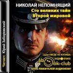 Аудиокнига Сто великих тайн Второй Мировой