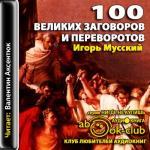 Аудиокнига Сто великих заговоров и переворотов
